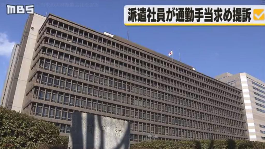 派遣に通勤手当はでるの?大阪で訴訟に発展!裁判の判決はどうなる?