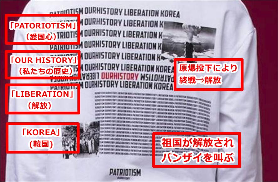 BTS(防弾少年団)原爆(原発)Tシャツの意味は?海外やSNSの反応など