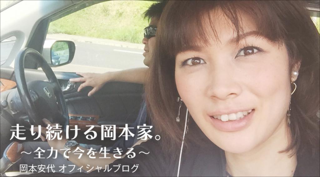 岡本安代、ブログ