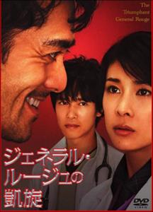 竹内結子出演のジェネラル・ルージュの凱旋