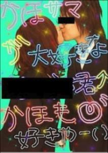 高嶋香帆,キス