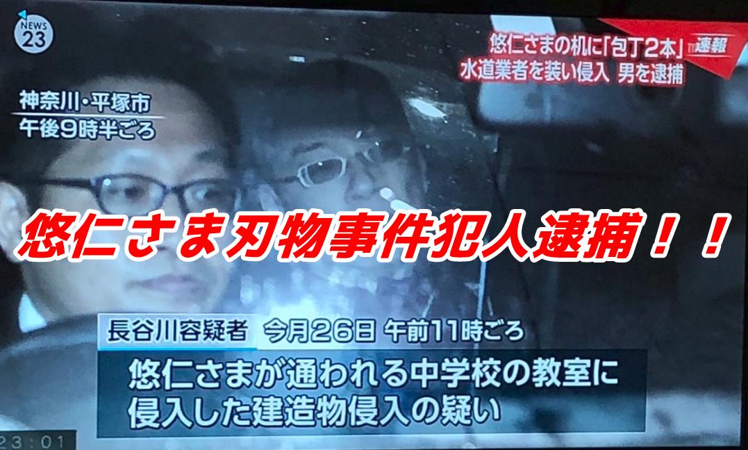 悠仁さま刃物事件犯人、長谷川薫