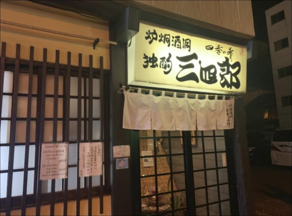 三四郎の外観