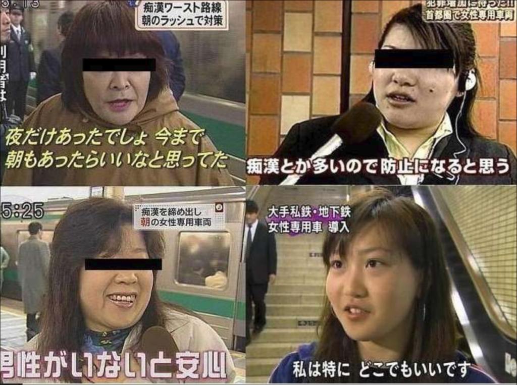 関口愛美が女性専用車両についてコメントしている画像