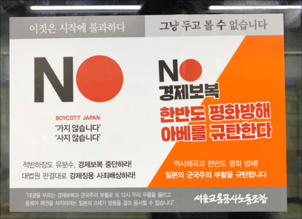 NO日本製品のステッカー