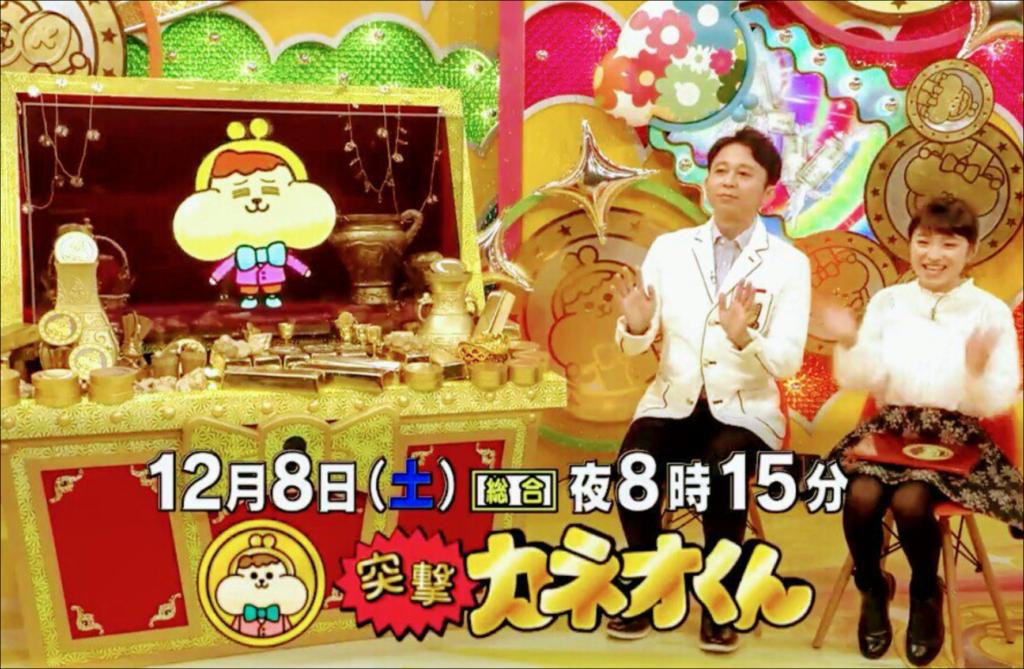 田牧そらの「有吉のお金発見 突撃!カネオくん」の出演画像