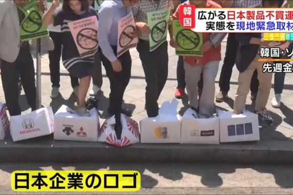 韓国で不買運動対象の日本製品(メーカー)は?原材料にも発展で影響はいつまで?