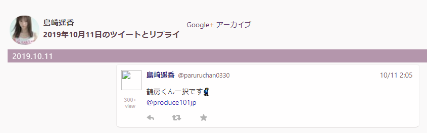 島崎遥香 Twitter