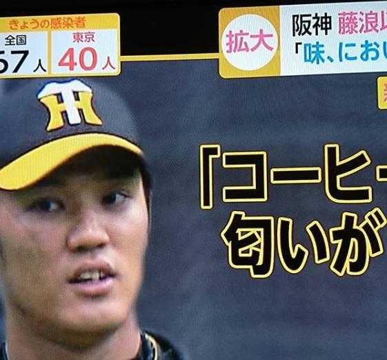 藤浪晋太郎選手と会食した20代若手アナの名前は誰で画像は?濃厚接触した女性も調査