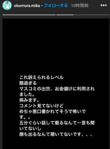 奥村美香 愛人 インスタ 画像